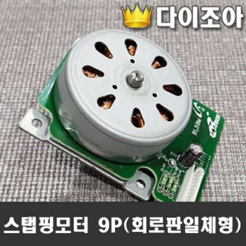 [VX-3] [스테핑모터] MOATEC 회로판일체형 STEPPING MOTOR 9PIN (BL58M-M01) KOREA