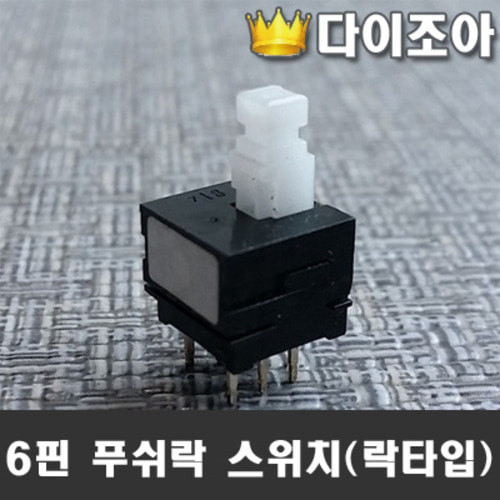 [EF] 6Pin Push ON/OFF Switch 푸쉬락 스위치 (Lock-Type)