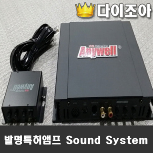 [H-4] Anywell Power Amplifier AW-3S1X (발명특허앰프 Sound System)