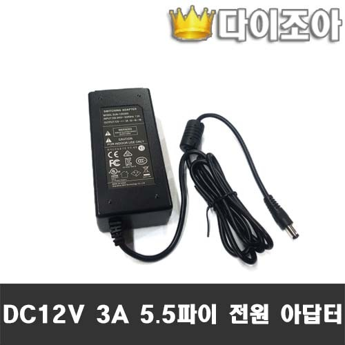 DC12V 3A 전원 아답터 SMPS ADAPTER 5.5파이 잭 1.1M (SUN-1200300)