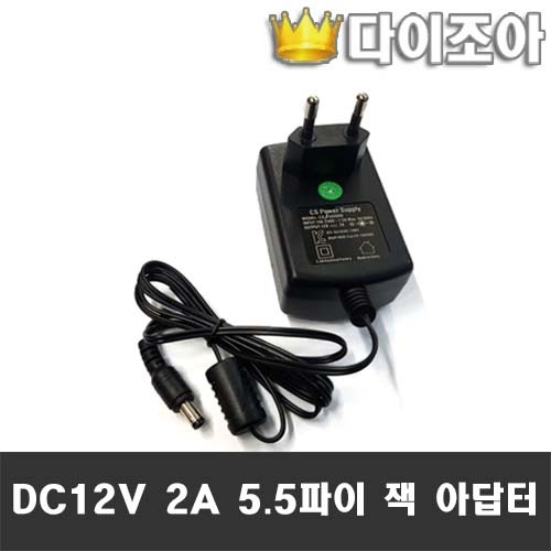 CS POWER SUPPLY DC12V 2A 5.5파이 아답터 (1.1M)