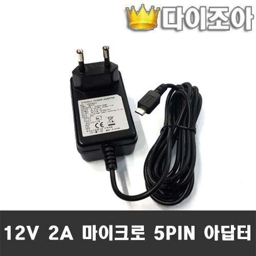 SYSMALL DC12V 2A 마이크로 5PIN 잭 아답터(2M)