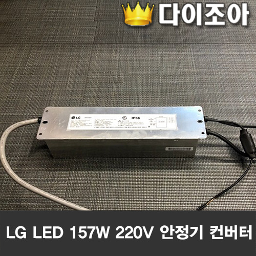LG LED POWER SUPPLY 157W DC145V 안정기 컨버터(LGP-150S-VR-KR)