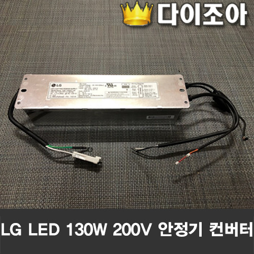LG LED POWER SUPPLY 130W DC120~200V 안정기 컨버터(LGP-140VLC-US)
