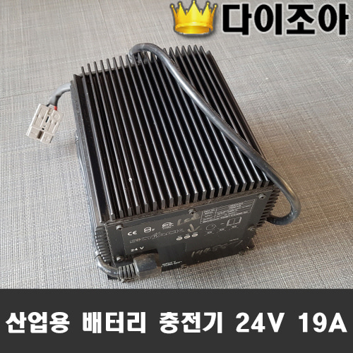 [Battery_13]SKYJACK BATTERY CHARGER 24V 19A 리튬배터리충전기(HB600-24B)