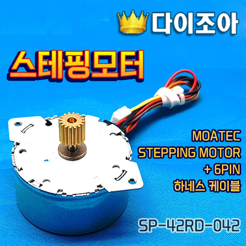 [YZ-1] [스테핑모터] MOATEC STEPPING MOTOR + 6PIN 하네스 케이블 (SP-42RD-042) KOREA