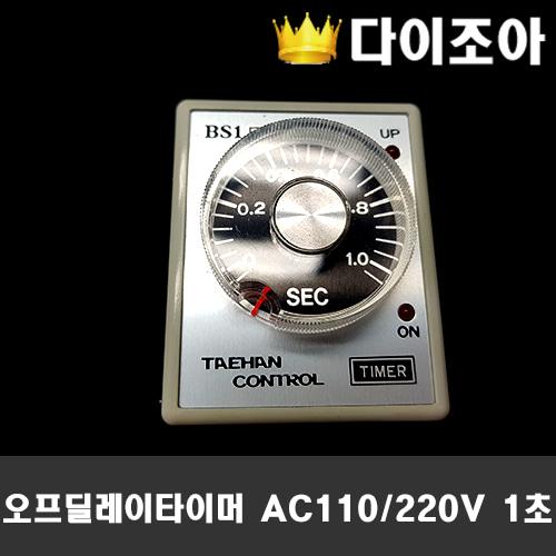 [BS1-1H-FRC] Solid state/오프딜레이 타이머 AC110/220V 1Sec(1초)