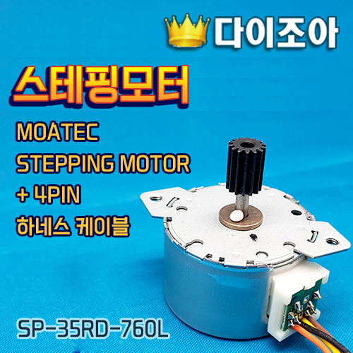 [YZ-1][스테핑모터] MOATEC STEPPING MOTOR + 4PIN 하네스 케이블 (SP-35RD-750L) KOREA