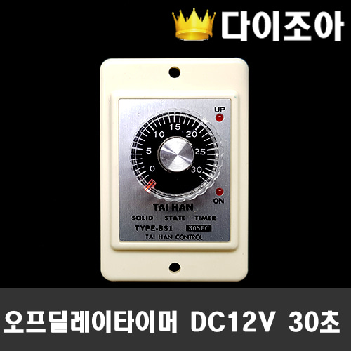 [BSI-T] Solid state/오프딜레이 타이머 DC12V 30Sec(30초)