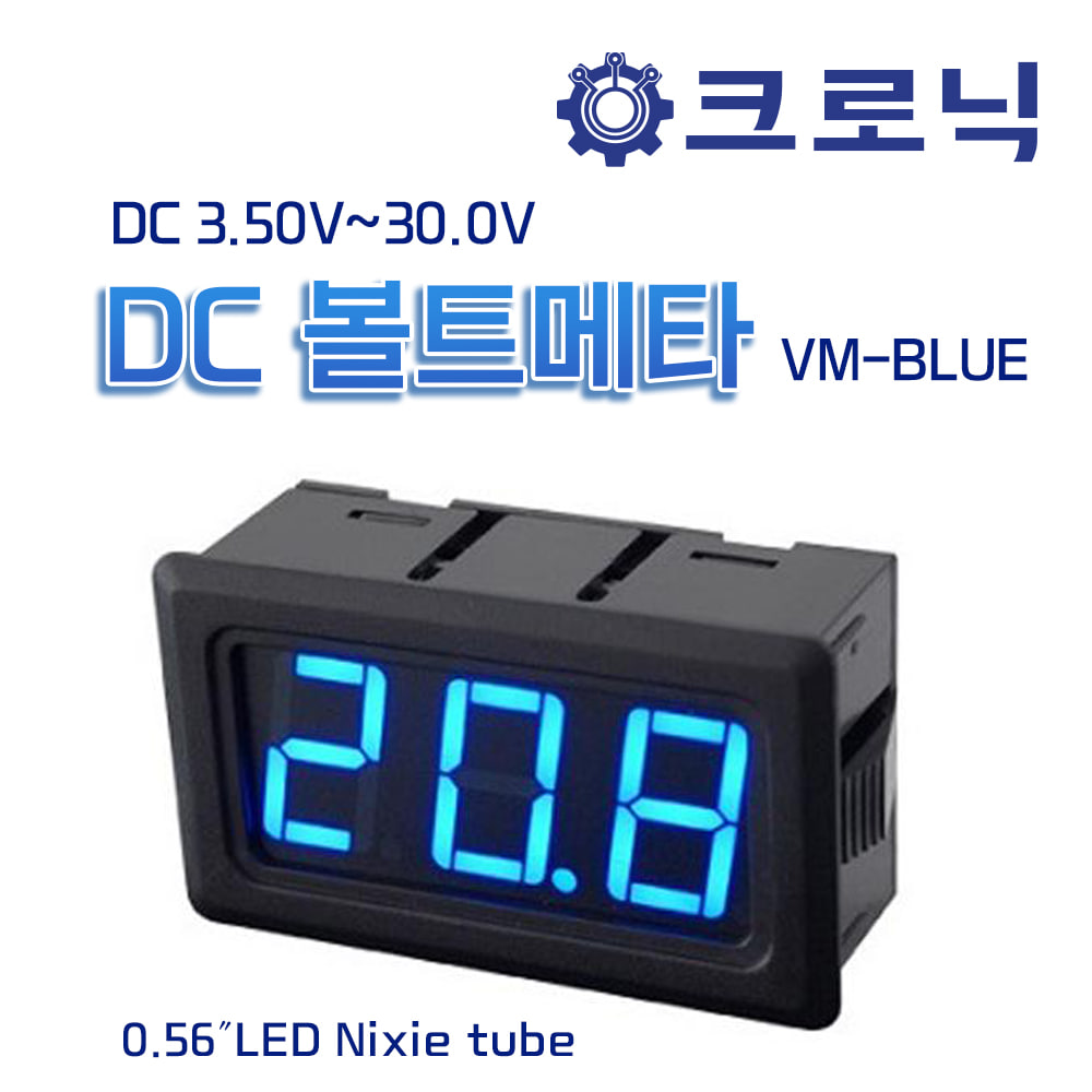 [X2][크로닉]DC 볼트메타/ VM-BLUE DC 3.50V~30.0V (0.56″LED Nixie tube)