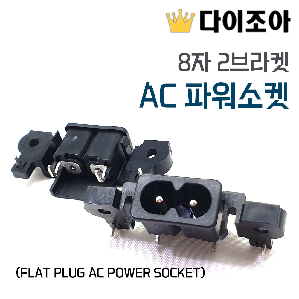 [F1] 8자 2브라켓 AC 파워소켓 (FLAT PLUG AC POWER SOCKET)