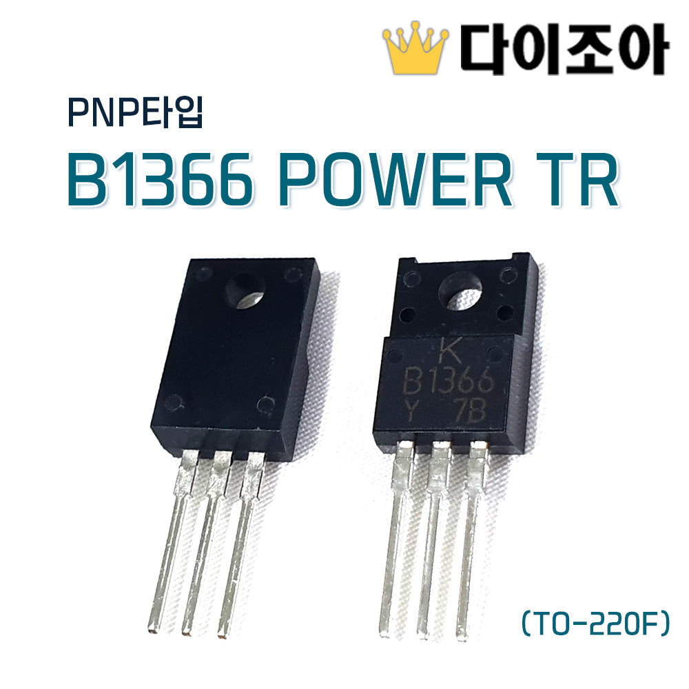 [C4] PNP타입 B1366 POWER TR (TO-220F)