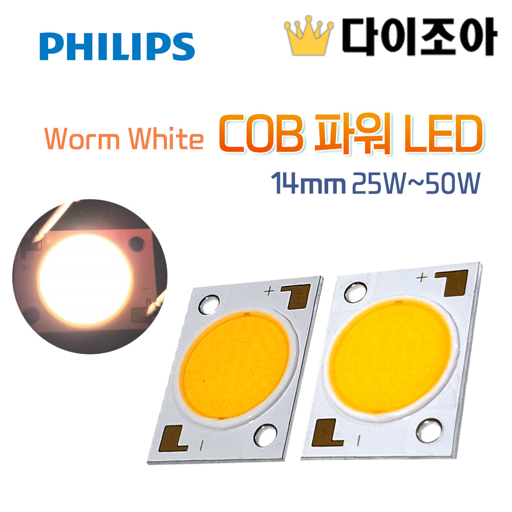 [11월4주특가][E2] LG Philips 14mm 25W~50W COB 파워 LED (Worm White)